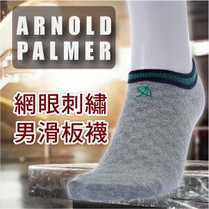 【沙克思】ARNOLD PALMER 雙色槓口腳背網眼刺繡男滑板襪 特性:抗菌防臭+腳背網格編+腳尖後跟補強+後跟加寬+附經典刺繡 (雨傘牌 襪子 男襪)