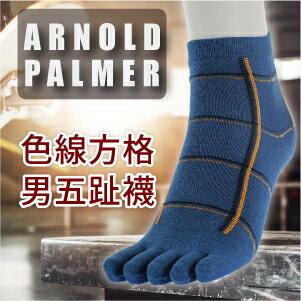 【沙克思】ARNOLD PALMER 雙色線大方格男五指短襪 特性:五趾設計+抗菌防臭+腳尖後跟補強 (雨傘牌 襪子 男襪)