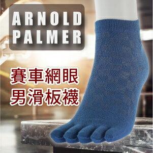 【沙克思】ARNOLD PALMER 素色賽車格網眼男五指滑板襪 特性:五趾設計+抗菌防臭+腳背網格編+腳尖後跟補強+後跟加寬編+附經典刺繡 (雨傘牌 襪子 男襪)