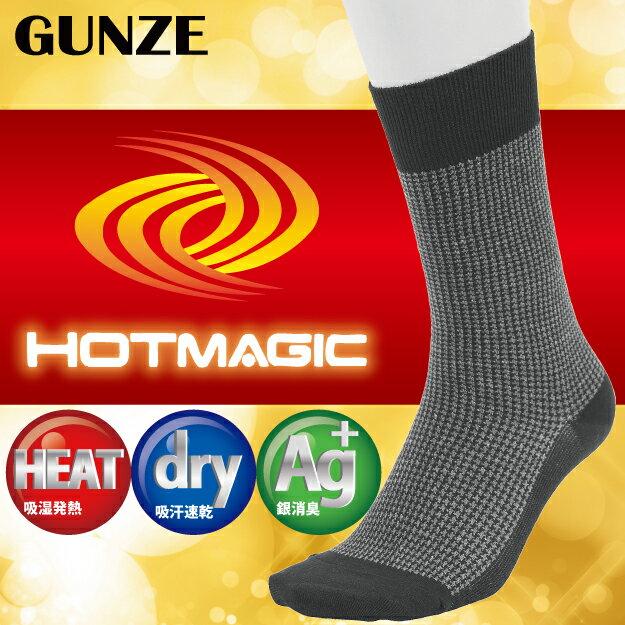 【沙克思】HOTMAGIC 細千鳥格紋吸濕發熱薄毛紳士襪 特性:吸濕發熱加工+吸汗速乾素材+Ag銀消臭 (GUNZE グンゼ 郡是 襪子 男襪 男毛襪)