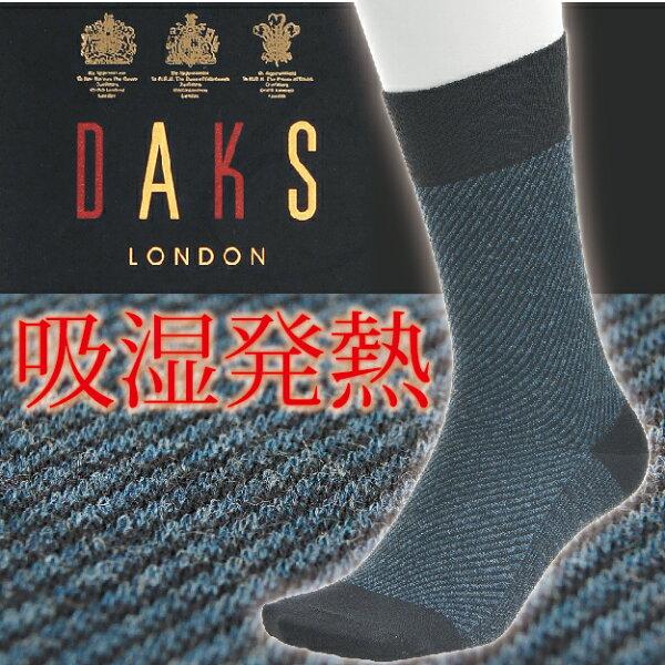 【沙克思】DAKS織斜紋吸濕發熱毛混紳士襪特性:毛混素材+吸濕發熱裏系+NDX鬆口設計+腳尖對針編織+後跟補強(日本製襪子男襪西裝襪男毛襪)