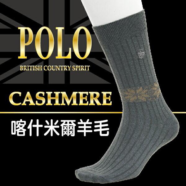 【沙克思】POLOB.C.S冰花橫紋刺繡喀什米爾混男厚毛襪特性:喀什米爾羊毛素材+附刺繡(POLOBRITISHCOUNTRYSPIRIT襪子CASHMERE男襪男毛襪厚毛紳士襪西裝襪)