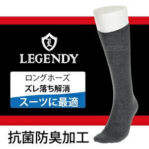 【沙克思】LEGENDY直紋長束口紳士半統襪 特性:85%棉混編織+防滑長束口設計+パークリン甲殼素抗菌防臭加工 (襪子 男襪 紳士襪 加大男襪)