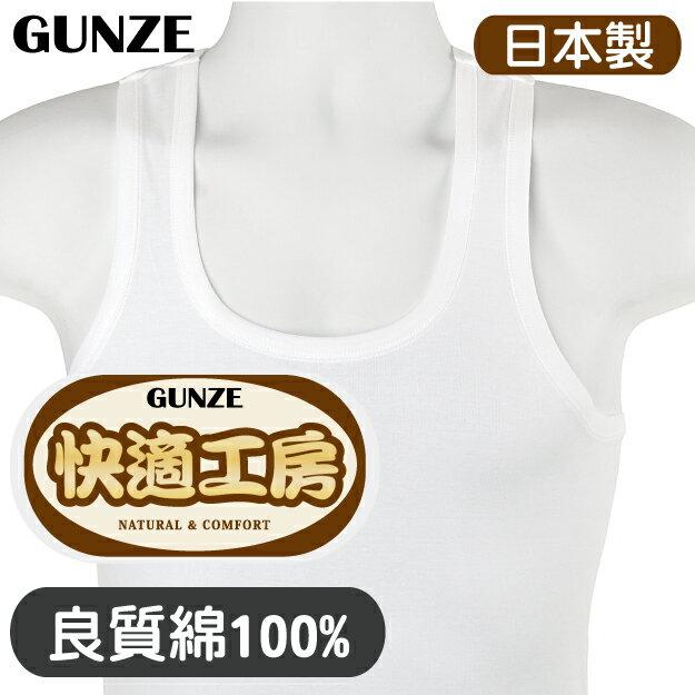 【沙克思】快適工房 素面良質綿100%男背心內衣 特性:100%良質綿加工+U領剪裁+兩側無縫編織 (GUNZE グンゼ 郡是 )