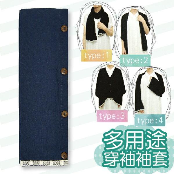 【沙克思】UVcut4way布蕾絲邊多用途附扣穿袖袖套特性:UV防止加工素材+多用途設計+下擺布蕾絲(紫外線防護防曬遮陽絲巾圍巾小外套)