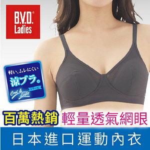 【沙克思】B.V.D清涼網眼吸水速乾運動內衣特性:超輕量素材+透氣無鋼圈罩杯+無痕下擺+吸水速乾+無洗標設計(B.V.D.Ladies女胸罩運動胸罩運動背心女內衣)