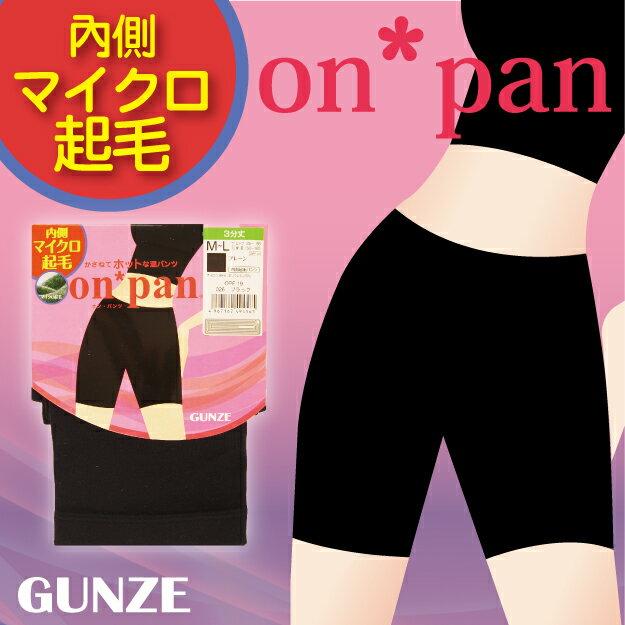 【沙克思】on*pan 素色內側裏起毛三分丈 特性:三分丈設計+寬幅鬆緊+裏起毛編織+後片褲叉設計 (GUNZE グンゼ 郡是 三分褲 安全褲)