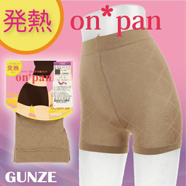 【沙克思】on*pan 中菱格紋吸濕發熱一分丈 特性:吸濕發熱素材+寬幅鬆緊 (GUNZE グンゼ 郡是 一分褲 安全褲)
