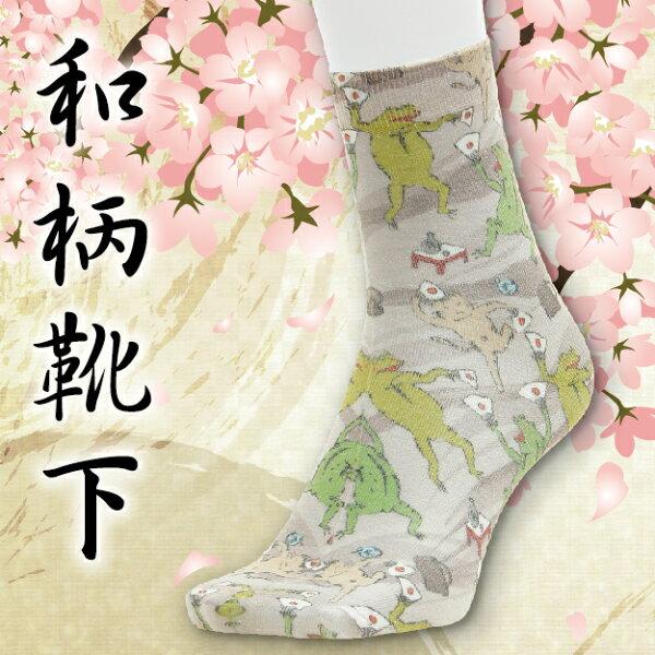 【沙克思】和柄靴下鳥獸戲劇印染女短襪特性:舒適棉混編織+和風印染系+具足型+腳尖對針(襪子女襪印染襪和風印染)