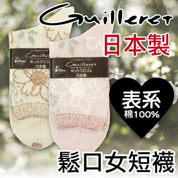 【沙克思】Guilleret虛實大花葉表棉100%鬆口女短襪特性:表系棉100%素材+透氣薄型鬆口設計(襪子女襪日本製)