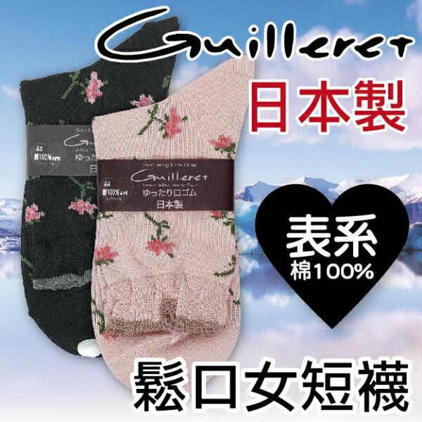 【沙克思】Guilleret色沿口滿佈薔薇花枝表棉100%女短襪特性:表系棉100%素材+透氣荷葉鬆口設計(襪子女襪日本製)