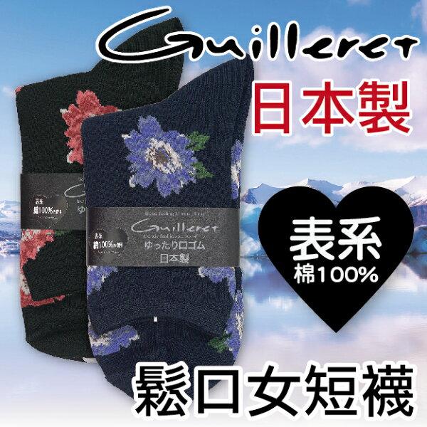 【沙克思】Guilleret滿佈大理菊表棉100%鬆口女短襪特性:表系棉100%素材+透氣鬆口設計(襪子女襪日本製)