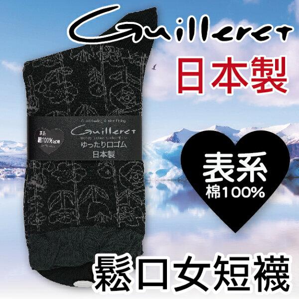 【沙克思】Guilleret滿佈線條小花表棉100%女短襪特性:表系棉100%素材+透氣荷葉鬆口設計(襪子女襪日本製)