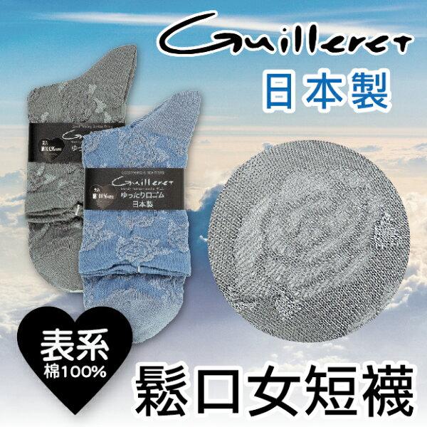【沙克思】Guilleret滿佈凸紋亮蔥玫瑰表棉100%女短襪特性:表系棉100%素材+透氣鬆口設計(襪子女襪日本製)