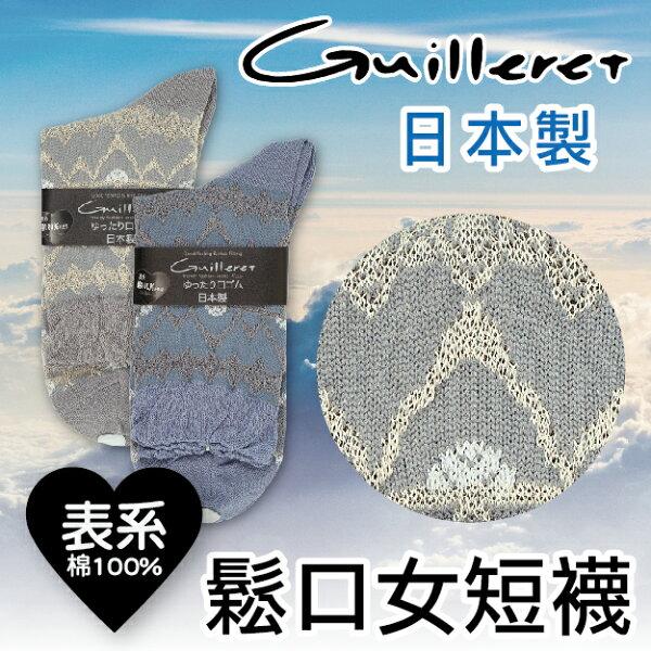 【沙克思】Guilleret浮織宮廷紋亮蔥花朵表棉100%女短襪特性:表系棉100%素材+透氣荷葉鬆口設計(襪子女襪日本製)