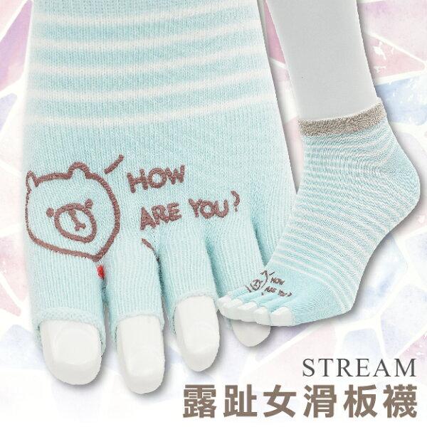 【沙克思】STREAM細橫紋前熊臉膠印露趾女滑板襪特性:表系棉素材+足弓加強+木醣醇加工+露趾裁剪(襪子女襪五指襪五趾襪露趾襪)