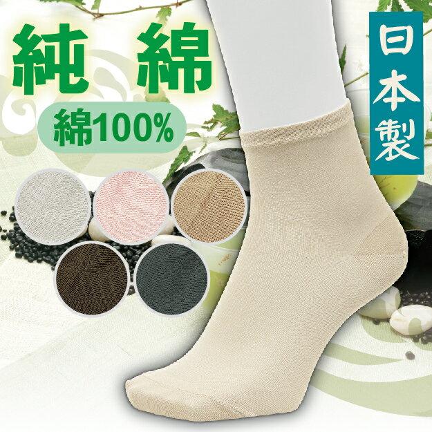 【沙克思】WORLD RHYTHM 素色純棉100%女短襪 特性:100%純埃及棉+腳尖後跟補強+多色可選 (襪子 女襪 肌膚敏感 敏感肌 日本製 學生襪)