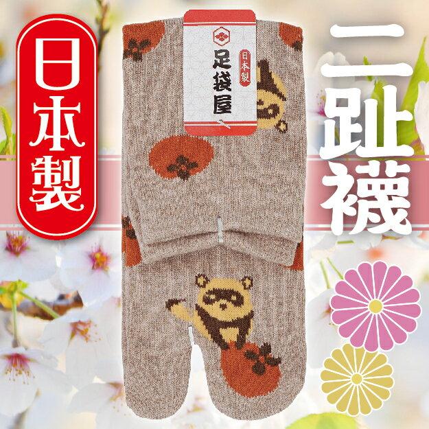 【沙克思】足袋屋 滿佈貍貓柿子女二趾短襪 特性:舒適棉混素材+二趾足袋設計+和風造型 (襪子 女襪 和式足袋 二趾襪 二指襪 日本製)