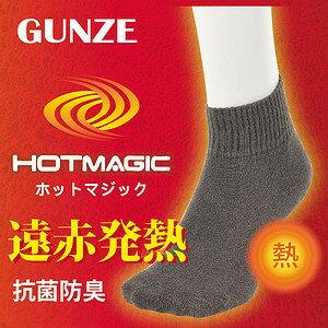 【沙克思】HOTMAGIC 素面裏側毛巾編女短襪 特性:抗菌防臭+遠赤發熱+綿混素材+裏側毛巾編+後跟Y字剪裁 (GUNZE グンゼ 郡是 襪子 女襪 短襪 )