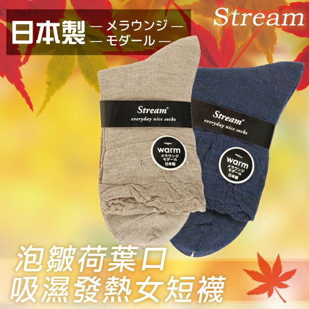 ~沙克思~stream 素色泡皺荷葉口吸濕發熱女短襪 特性:吸濕發熱加工 木代爾添加 泡皺口 素色典雅  襪子 女襪