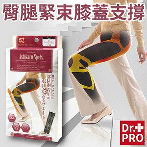 ~沙克思~Dr.PRO 臀腿緊束膝蓋支撐部位別著壓內搭褲 特性:階段著壓 膝蓋包覆支撐 伸