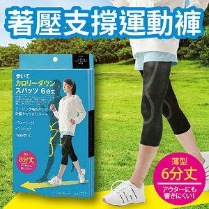 ~沙克思~歩い 骨盤膝部著壓支撐 六分丈 特性:階段著壓 骨盤腰圍安定 大腿上提 膝蓋包覆