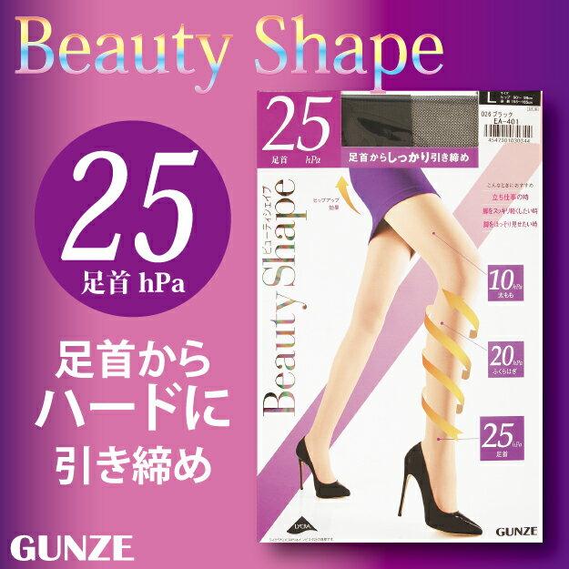 【沙克思】Beauty Shape 足首25hPa著壓彈性褲襪 特性:束腹托臀設計+裏棉褲叉+25hPa階段性著壓+腳尖後跟補強 (GUNZE グンゼ 郡是 襪子 女襪 絲襪 )