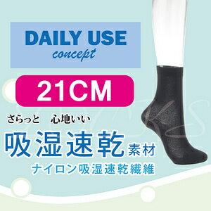 沙克思:【沙克思】DAILYUSE吸濕速乾21CM女襪特性:使用吸濕速乾素材SecoTec尼龍纖維(襪子短襪)