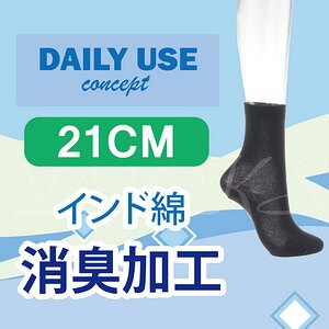 【沙克思】DAILY USE 消臭加工21CM女襪 特性:使用80%印度棉+Deo消臭加工(襪子 短襪 學生襪)