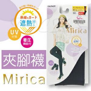 【沙克思】Mirica 10hPa著壓50丹夾腳褲襪 特性:50丹厚度編織+腳尖夾腳設計+10hPa著壓+無褲型編織+遮熱加工 (GUNZE 襪子 女襪 厚褲襪 內搭褲)
