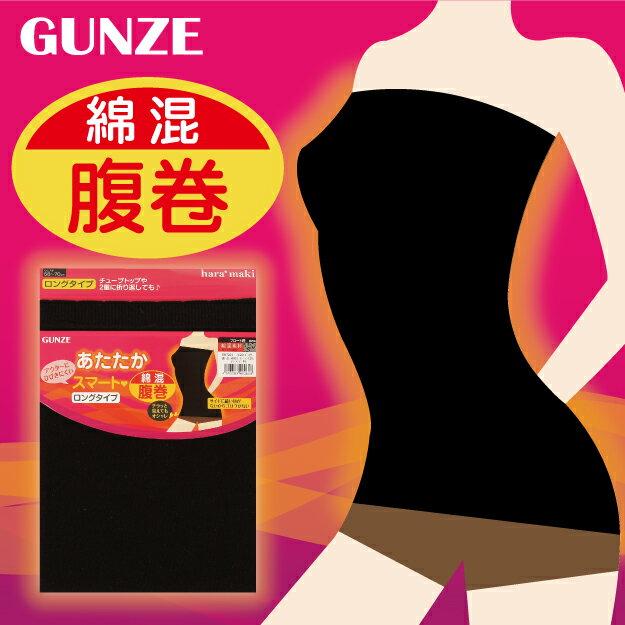 【沙克思】GUNZE 簍空斑點紋無接縫綿混多用途女腹卷 特性:80%綿混素材+兩側無縫編織+多用途加長型設計+上下美型鬆緊 (??? 郡是 肚圍)