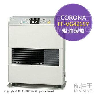 【配件王】日本代購 一年保 CORONA FF-VG4215Y 煤油暖爐 低分貝 節能模式 另 SL-66G