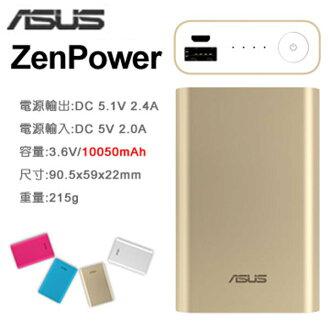 ★整點特賣★ASUS ZenPower 行動電源~10050mah 原廠移動電源 ~USB輸出-不挑色
