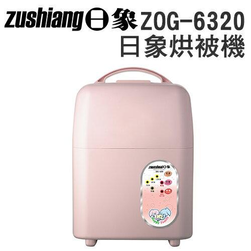 日象 ZOG-6320 微電腦定時烘被機