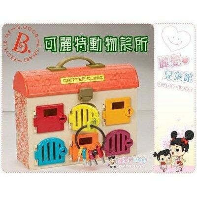 麗嬰兒童玩具館~美國創意玩具B.TOYS.可麗特寵物診所(橘色)-動物醫院-附娃娃二隻