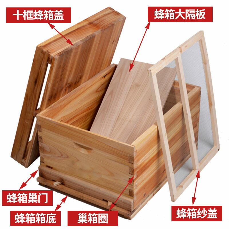 蜜蜂箱 中蜂蜂箱煮蠟杉木十框養蜂 蜜蜂箱意蜂養蜂工具全套可配巢礎巢框『J8895』