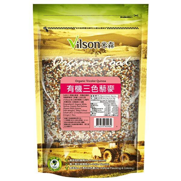 【米森vilson】有機三色藜麥(200g包)