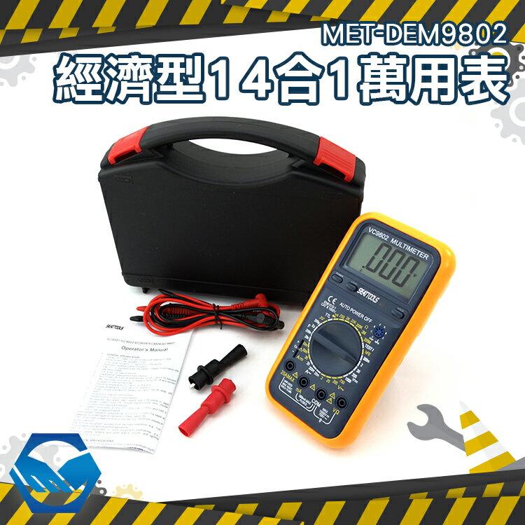 經濟型14合1萬用表(火線電容方波TTL溫度三極體測量) 電池測量 小電表 萬用電錶 MET-DEM9802