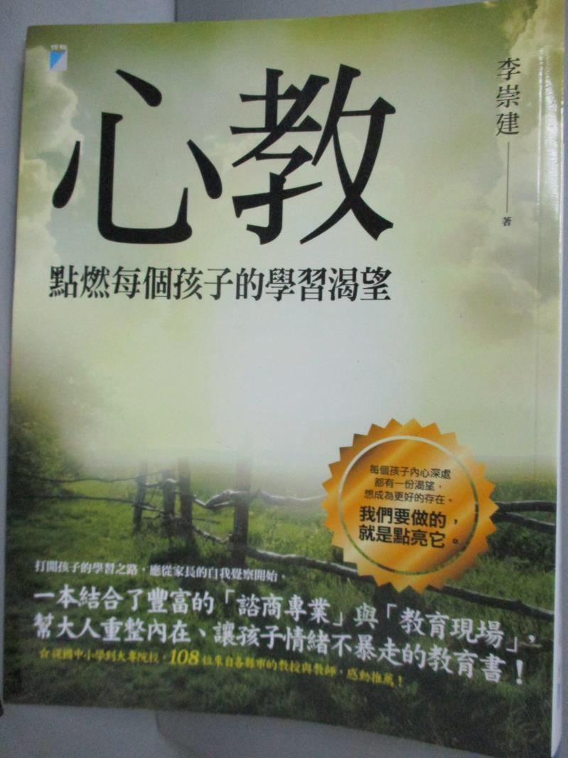 【書寶 書T5/親子_YDA】心教-點燃每個孩子的學習渴望_李崇建