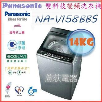 【國際 ~蘆荻電器】全新 14公斤【Panasonic ECO NAVI+nanoe 雙科技變頻洗衣機 】NA-V158BBS-S