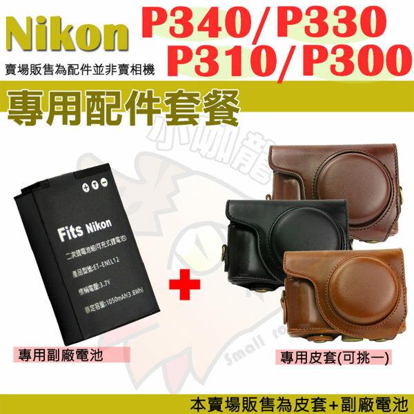 【小咖龍】 Nikon P340 P330 P310 P300 配件套餐 副廠電池 鋰電池 皮套 兩件式皮套 ENEL12 電池