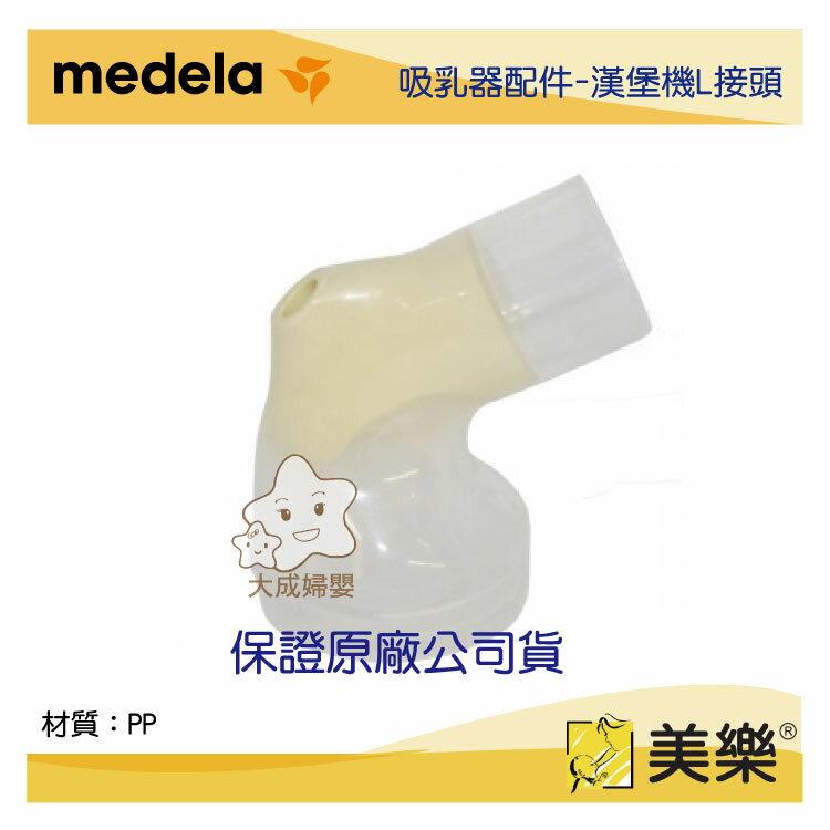 【大成婦嬰】medela 美樂 吸乳器配件-漢堡機用喇叭罩接頭