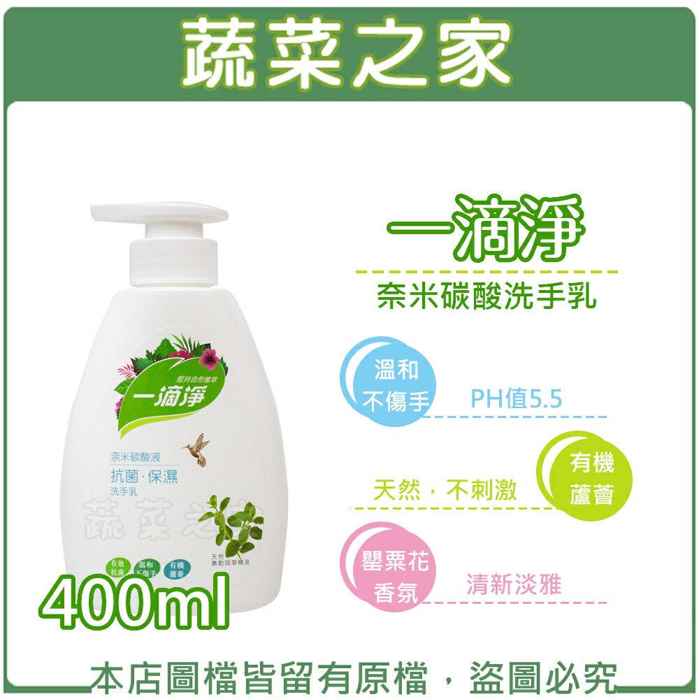 【蔬菜之家003-B05】一滴淨奈米碳酸抗菌洗手乳400ml