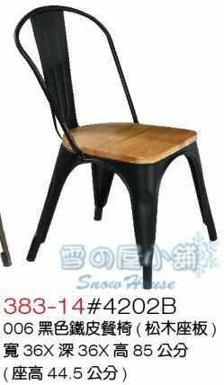 ╭☆雪之屋居家生活館☆╯餐椅/造型餐椅/休閒椅/鐵皮餐椅/工業風餐椅/松木餐椅 BB383-14#4202B