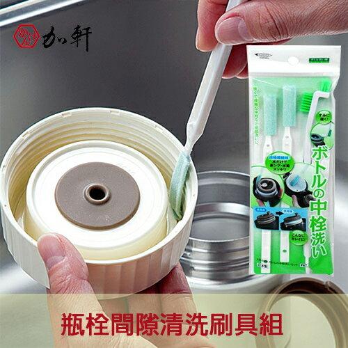 《加軒》日本瓶栓間隙清洗刷具組