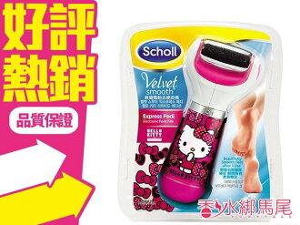 Scholl 爽健 絲絨柔滑電動 去硬皮機 Hello Kitty 聯名款 女人我最大推薦 李冰冰代言◐香水綁馬尾◐