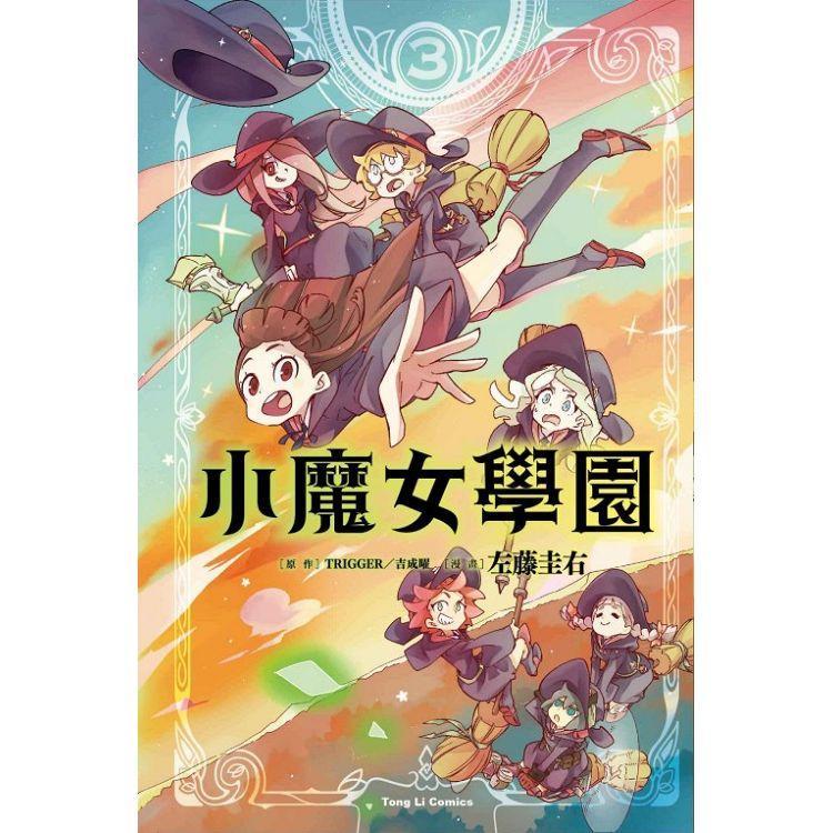 小魔女學園  03(完) | 拾書所