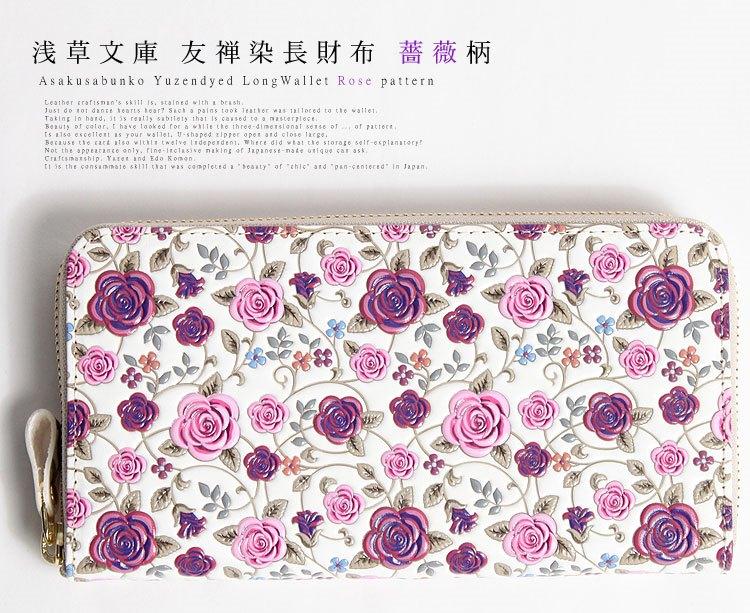 日本代購預購 日本製 淺草文庫 薔薇花紋 皮夾 長皮夾 財布 日本工藝 513-713