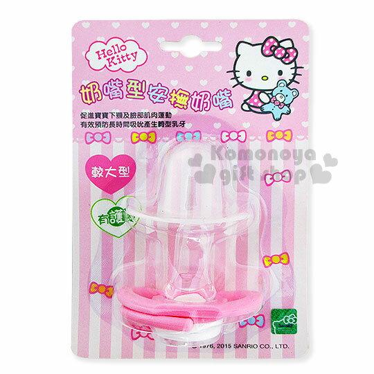 〔小禮堂嬰幼館〕台灣 佳美 Hello Kitty 安撫奶嘴《粉.大臉.較大型》附護蓋.安全又衛生