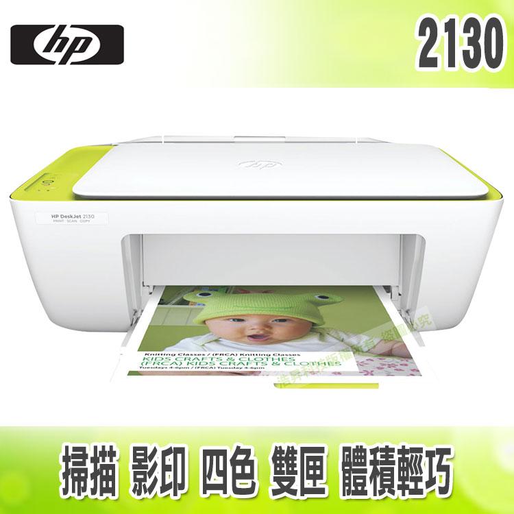 【浩昇科技】HP DeskJet 2130 多功能噴墨事務機